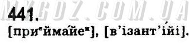 ГДЗ номер 441 до підручника з української мови Бондаренко, Ярмолюк 9 клас