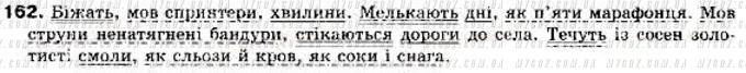 ГДЗ номер 162 до підручника з української мови Глазова, Кузнецов 9 клас