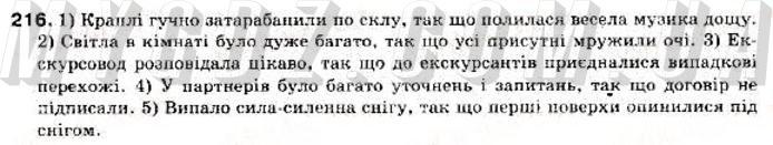 ГДЗ номер 216 до підручника з української мови Єрмоленко, Сичова 9 клас