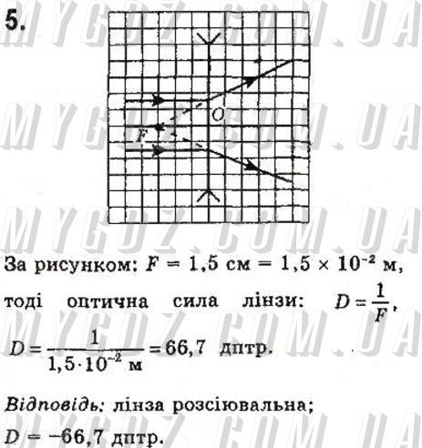 ГДЗ номер 5 до підручника з фізики Божинова, Бар'яхтар 9 клас