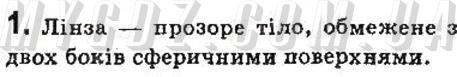 ГДЗ номер 1 до підручника з фізики Божинова, Бар'яхтар 9 клас
