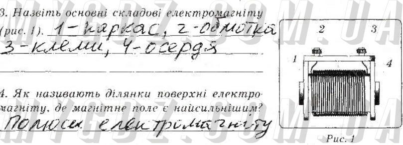 ГДЗ номер 4 до зошита для лабораторних робіт з фізики Божинова, Кірюхіна 9 клас