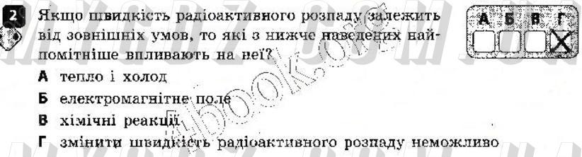 ГДЗ номер 2 до зошита для контролю навчальних досягень учнів з фізики Божинова, Кірюхіна 9 клас