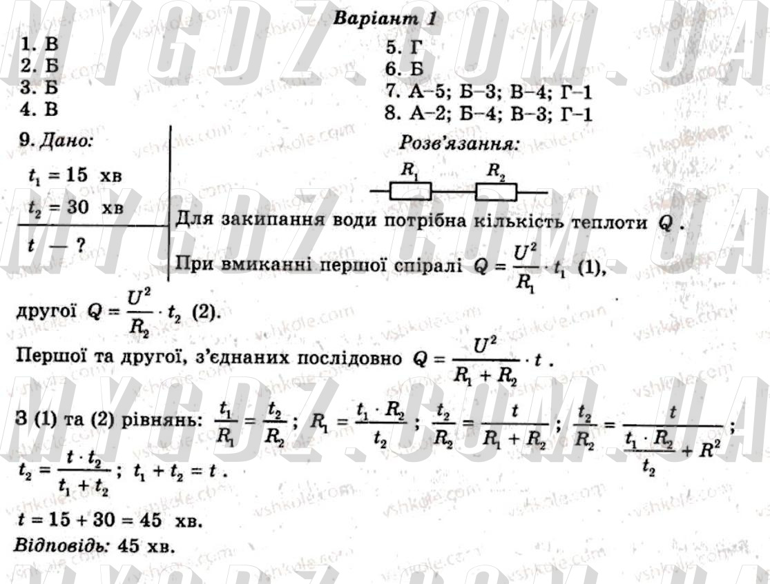 ГДЗ КР3 до тест-контролю з фізики Чертіщева, Вялих 9 клас