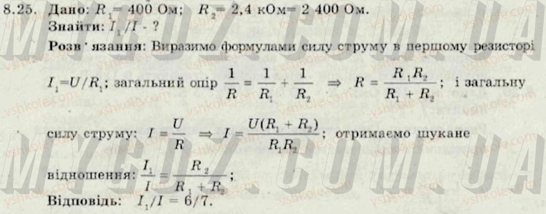 ГДЗ номер 25 до збірника задач з фізики Ненашев 9 клас