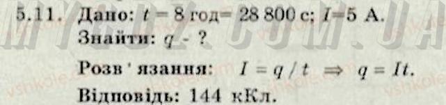 ГДЗ номер 11 до збірника задач з фізики Ненашев 9 клас