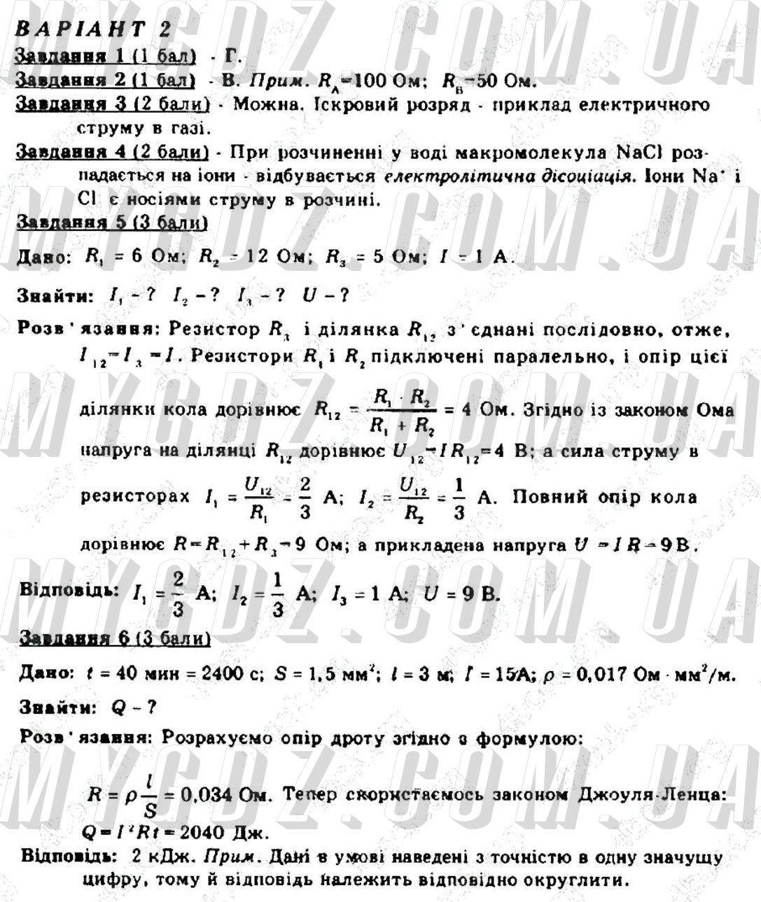 ГДЗ В2 до різнорівневих самостійних та тематичних контрольних робіт з фізики Кирик 9 клас