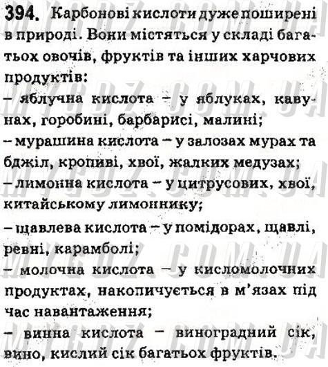 ГДЗ номер 394 до підручника з хімії Григорович 9 клас