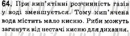 ГДЗ номер 64 до підручника з хімії Григорович 9 клас