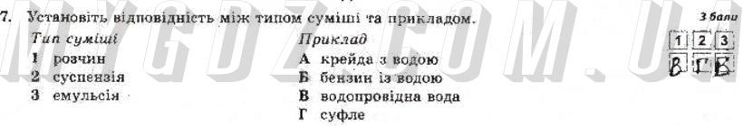 ГДЗ номер 7 до тест-контролю з хімії Титаренко 9 клас