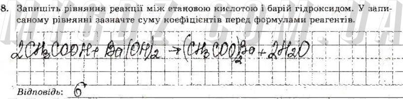 ГДЗ номер 8 до тест-контролю з хімії Титаренко 9 клас