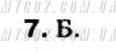 ГДЗ номер 7 до підручника з хімії Лашевська 9 клас