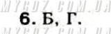 ГДЗ номер 6 до підручника з хімії Лашевська 9 клас
