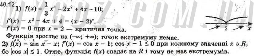 ГДЗ номер 12 2018 Мерзляк, Номіровський 10 клас