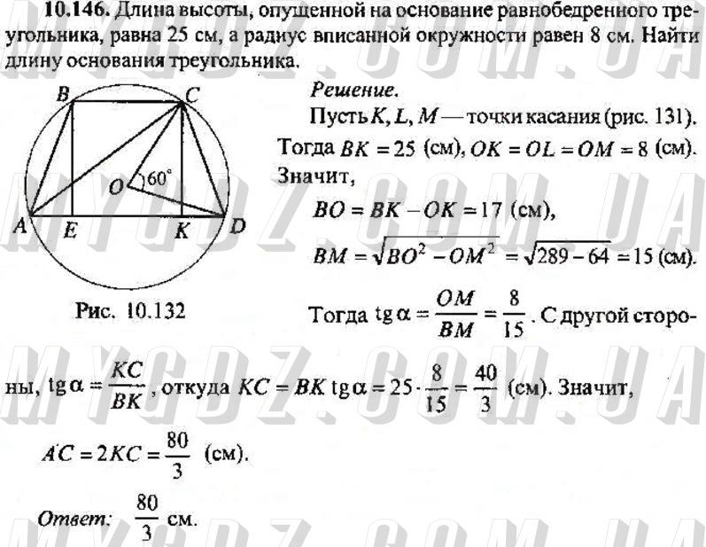 ГДЗ номер 146 2013 Сканаві 10 клас