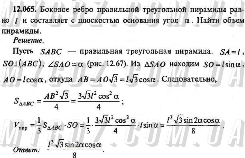 ГДЗ номер 65 2013 Сканаві 10 клас