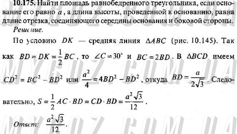 ГДЗ номер 175 2013 Сканаві 10 клас
