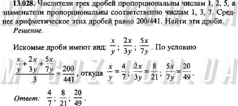ГДЗ номер 28 2013 Сканаві 10 клас
