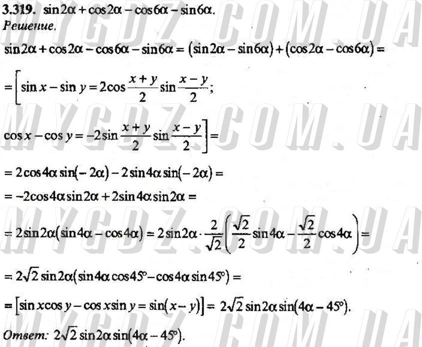 ГДЗ номер 319 2013 Сканаві 10 клас