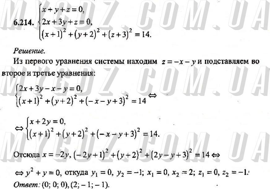ГДЗ номер 214 2013 Сканаві 10 клас