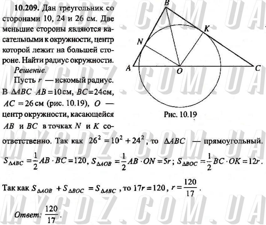 ГДЗ номер 209 2013 Сканаві 10 клас