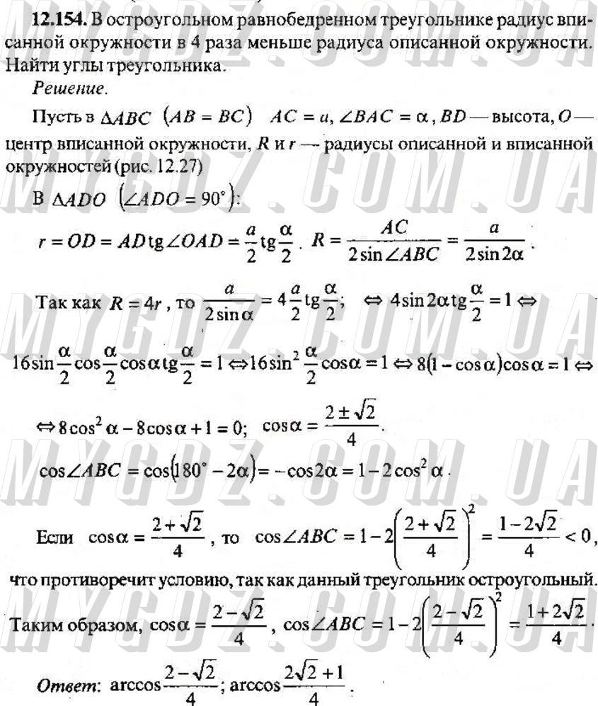 ГДЗ номер 154 2013 Сканаві 10 клас