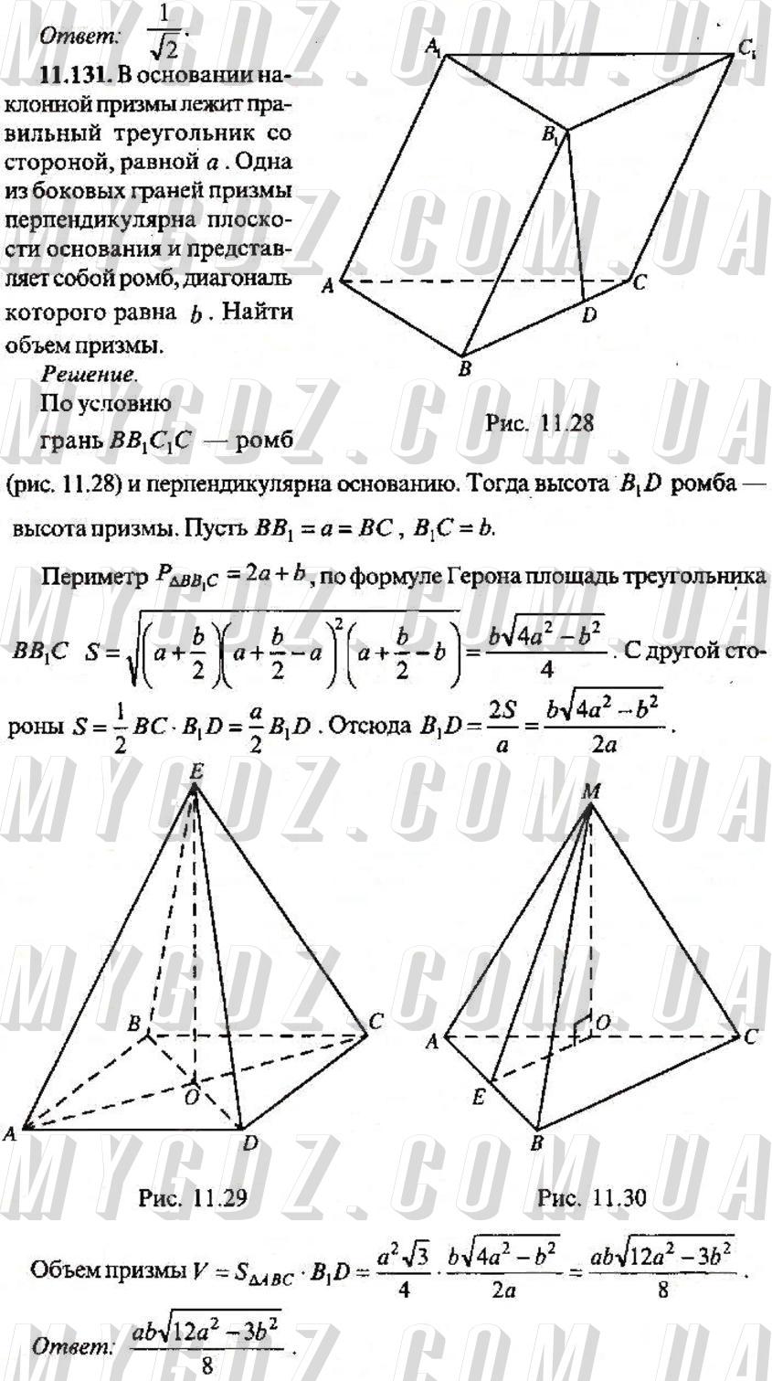 ГДЗ номер 131 2013 Сканаві 10 клас
