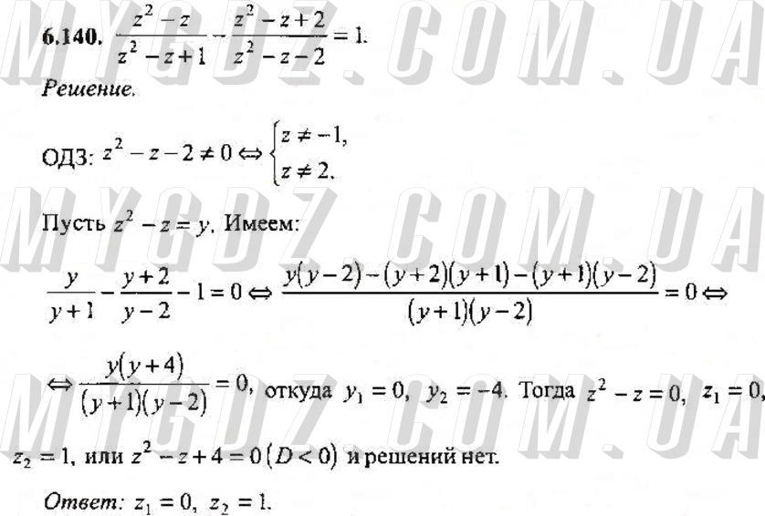 ГДЗ номер 140 2013 Сканаві 10 клас