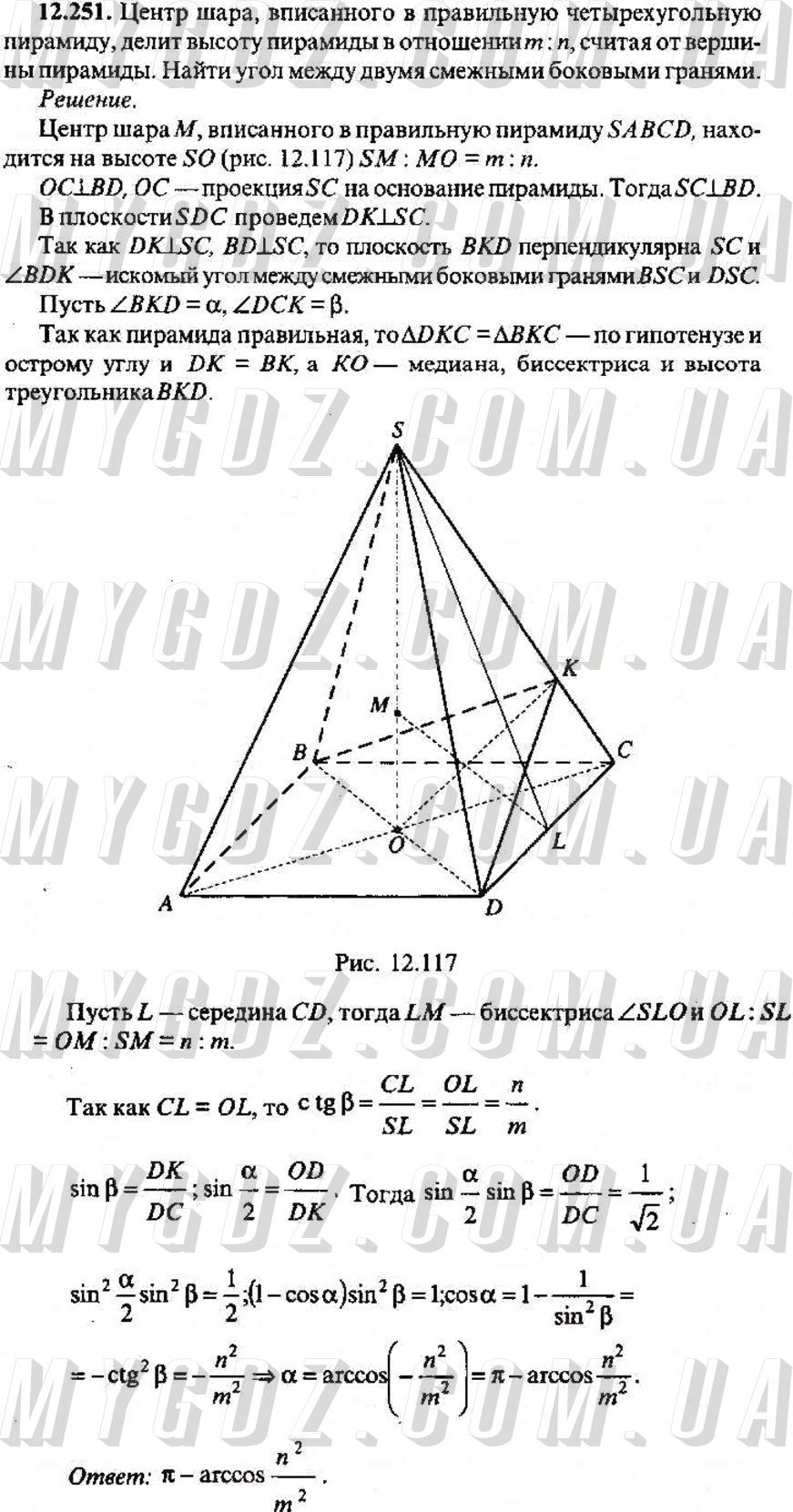 ГДЗ номер 251 2013 Сканаві 10 клас