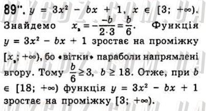 ГДЗ номер 89 2010 Мерзляк, Номіровський 10 клас