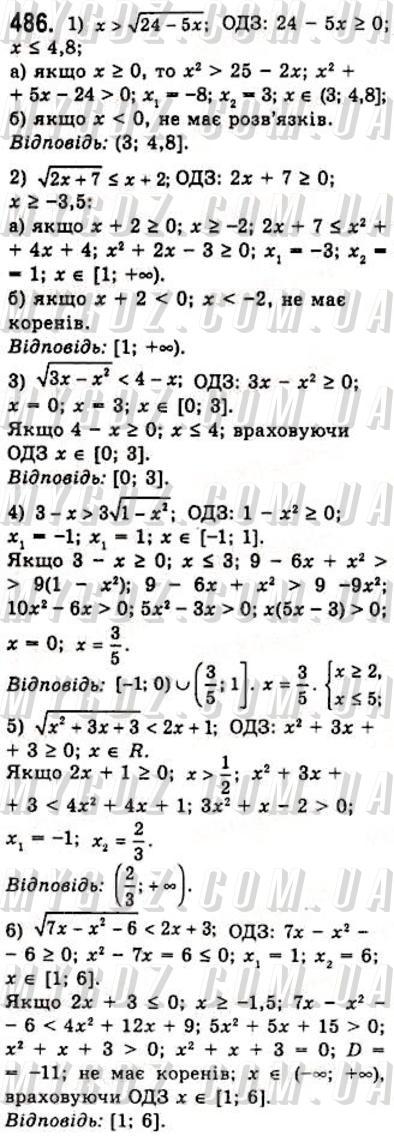 ГДЗ номер 486 2010 Мерзляк, Номіровський 10 клас