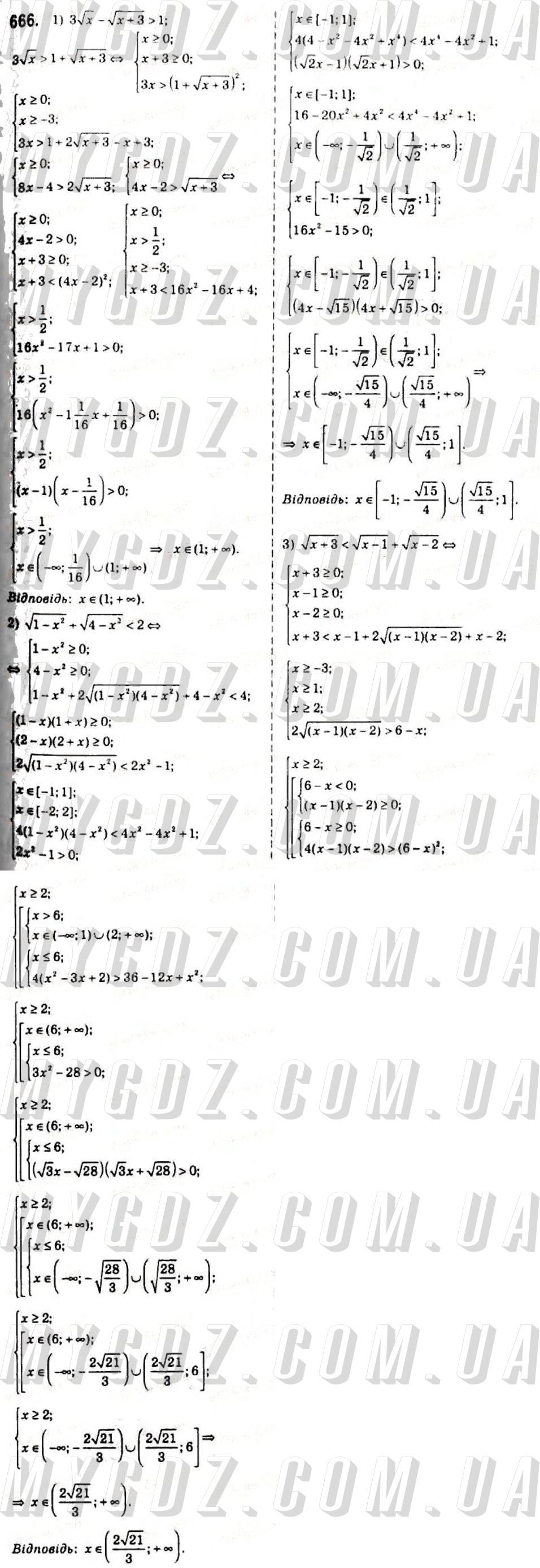 ГДЗ номер 666 2010 Мерзляк, Номіровський 10 клас