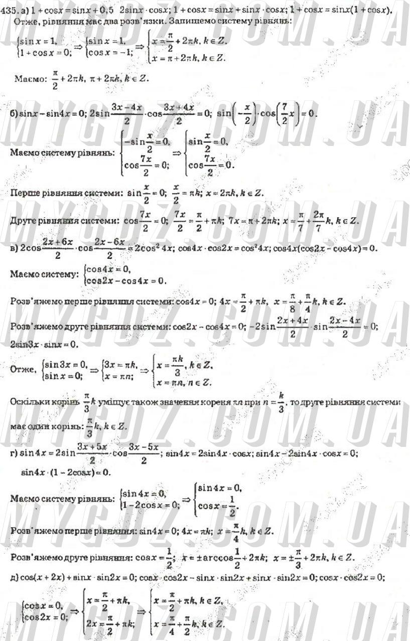 ГДЗ номер 435 2010 Кравчук 10 клас