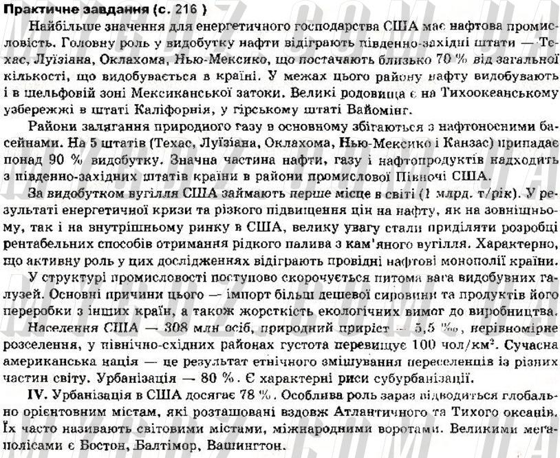 ГДЗ сторінка216 2010 Пестушко, Уварова 10 клас