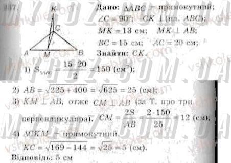 ГДЗ номер 237 2010 Мерзляк, Полонський 10 клас