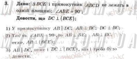ГДЗ номер 3 2010 Мерзляк, Полонський 10 клас