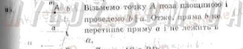 ГДЗ номер 95 2010 Мерзляк, Полонський 10 клас