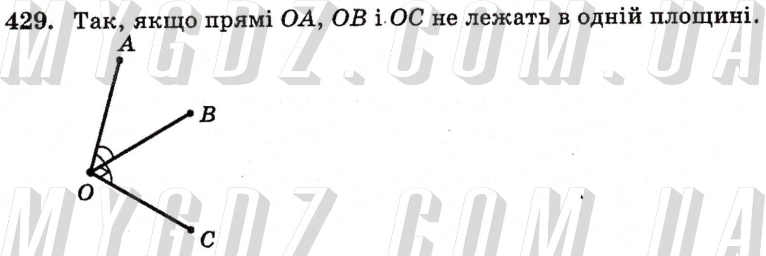 ГДЗ номер 429 2010 Бевз, Бевз 10 клас