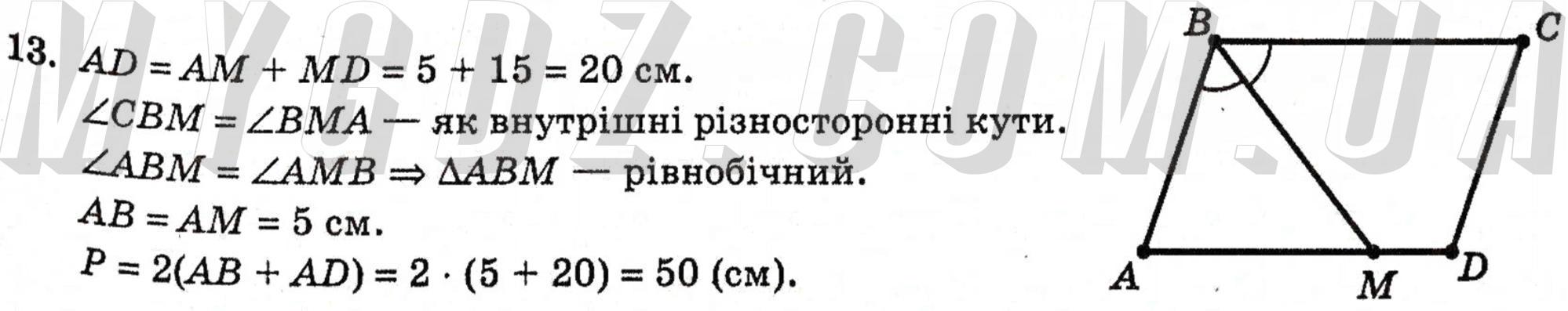 ГДЗ номер 13 2010 Бевз, Бевз 10 клас