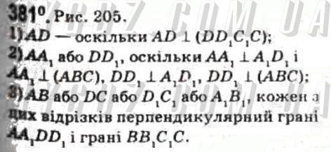 ГДЗ номер 381 2010 Бурда, Тарасенкова 10 клас