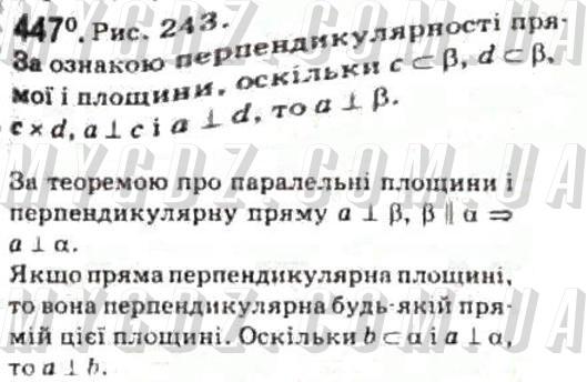 ГДЗ номер 447 2010 Бурда, Тарасенкова 10 клас