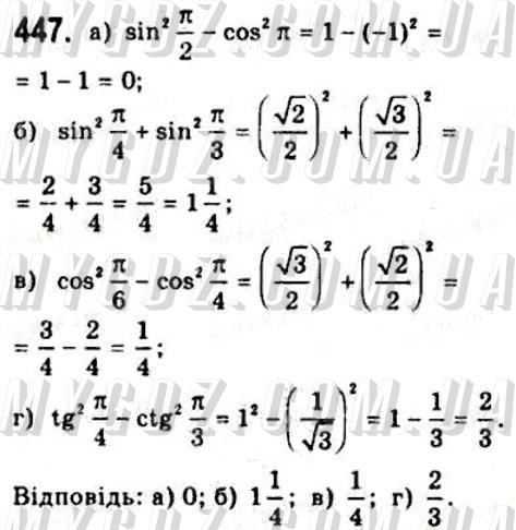 ГДЗ номер 447 2011 Бевз, Бевз 10 клас