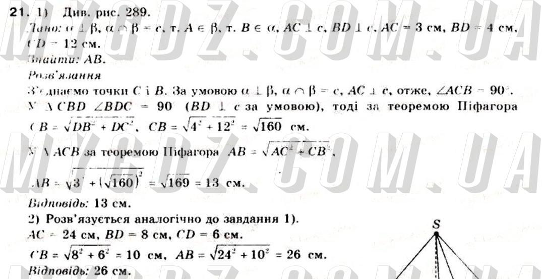 ГДЗ номер 21 2010 Бурда, Колесник 10 клас