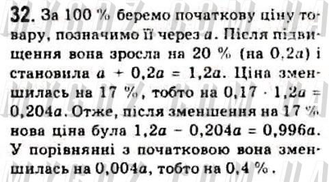 ГДЗ номер 32 2010 Афанасьєва, Бродський 10 клас