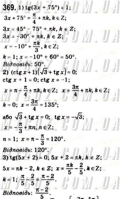 ГДЗ номер 369 2010 Афанасьєва, Бродський 10 клас