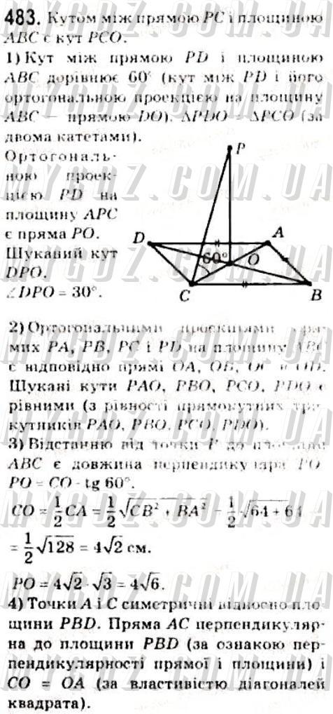 ГДЗ номер 483 2010 Афанасьєва, Бродський 10 клас