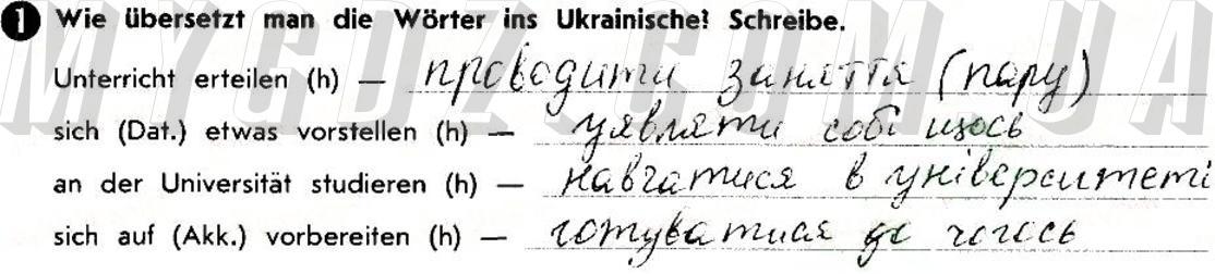 ГДЗ номер 1 2015 Сотникова, Гоголєва 10 клас