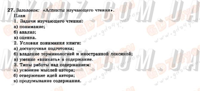 ГДЗ номер 27 2010 Полякова, Самонова 10 клас