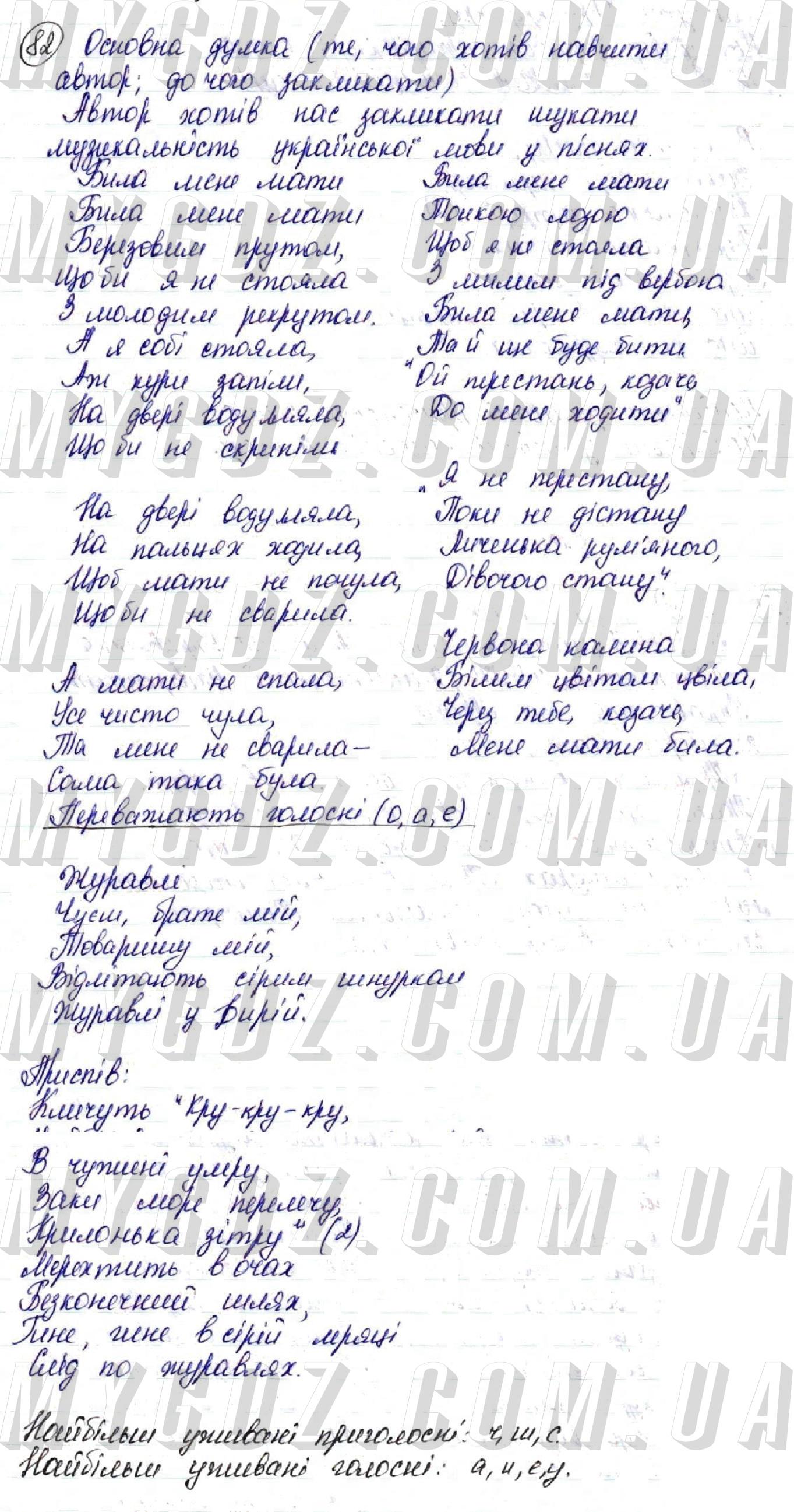 ГДЗ номер 82 2018 Караман, Горошкіна 10 клас