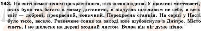 ГДЗ номер 143 2010 Бондаренко 10 клас
